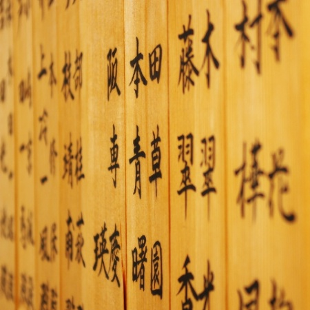 Wall of Wishes in Kanji