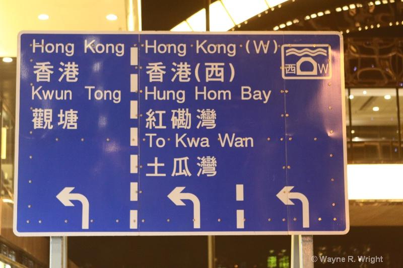 hong kong - ID: 7928298 © Wayne R. Wright
